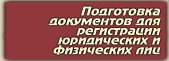 Подготовка документов для регистрации юридических и физических лиц