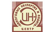 Центр Налоговых Экспертиз и Аудита